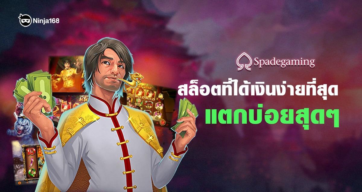 SpadeGaming Slot