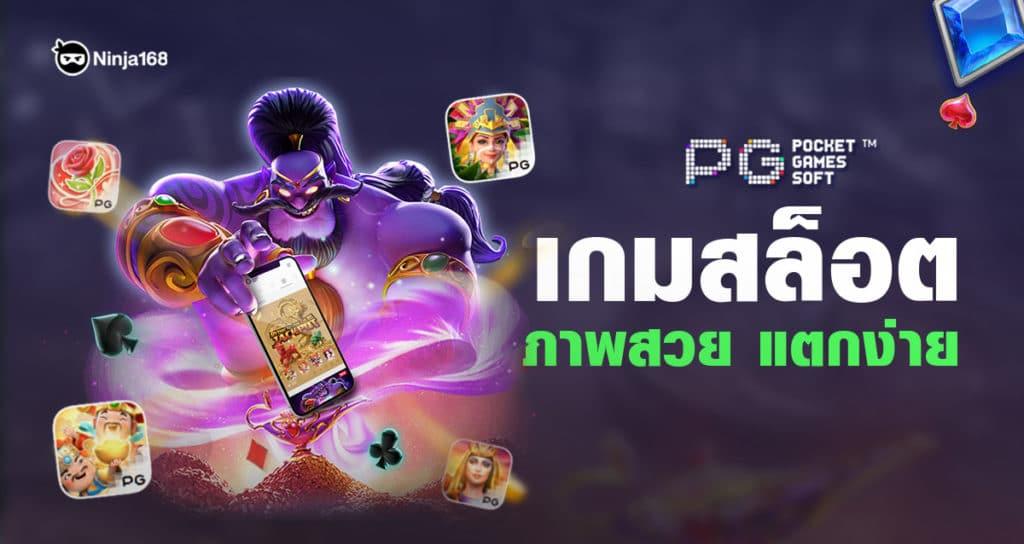 PGSoft