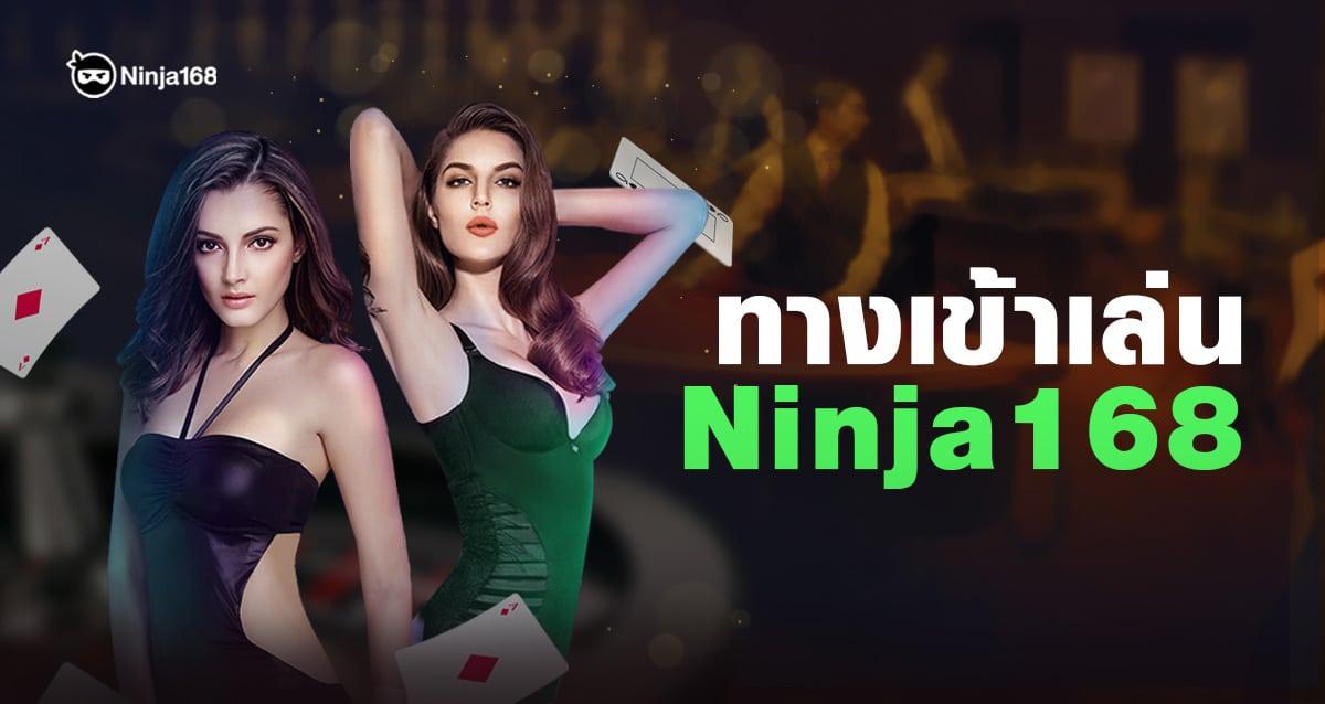 ทางเข้าเล่น Ninja168