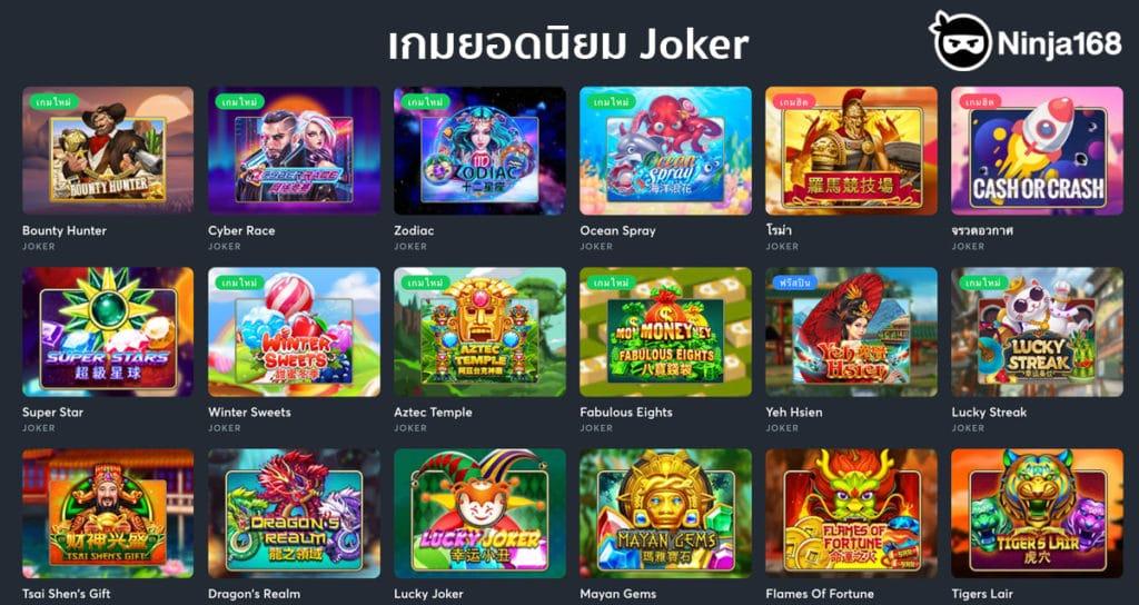 เกมยอดนิยม Joker